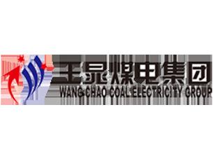 王晁煤电集团 综合恒温工程